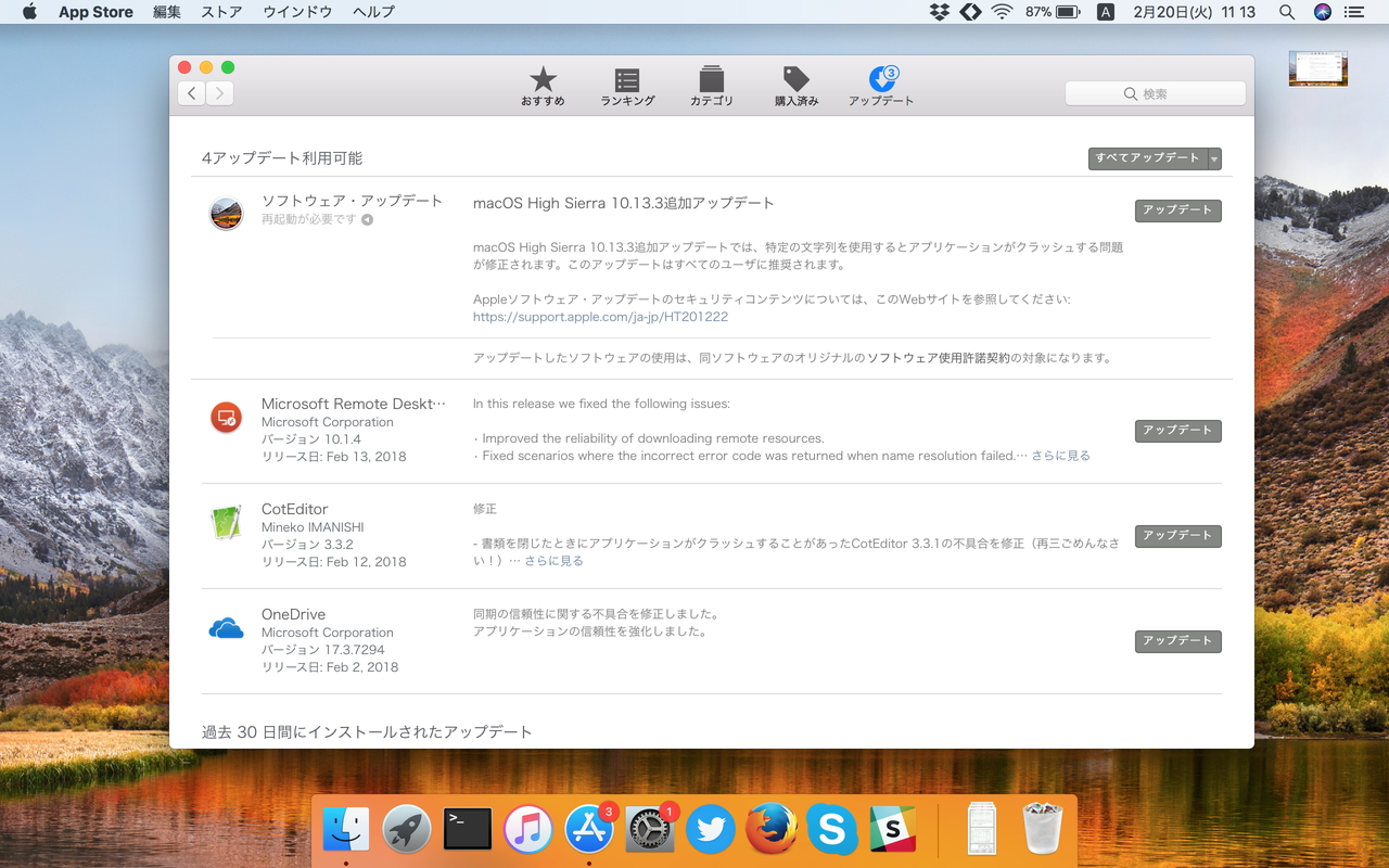 「macOS High Sierra 10.13.3 Supplemental Update(追加アップデート)」