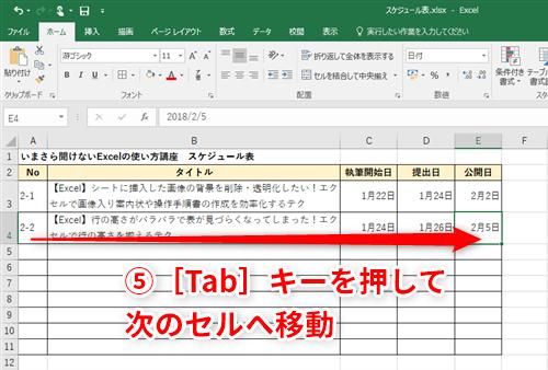 Excel セル 移動 できない