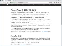 "Windows XP/Vista環境で""iTunes Store""が利用不能に ~セキュリティ刷新"