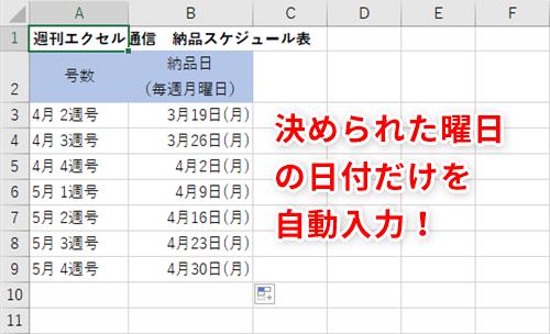 Excel】「毎週月曜」の納品日を手入力するのは面倒!エクセルで「平日 ...