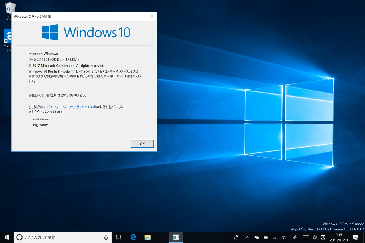 「Windows 10 Insider Preview」のBuild 17123