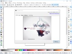 inkscape 最新 版
