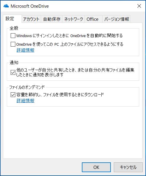 OneDrive」は使わない? それなら自動起動を停止してしまおう
