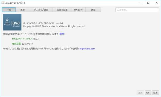 Oracle、「Java SE 10 0 1」「Java SE 8 Update 171」を公開 ~脆弱性を