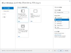 アプリの雛形を作成するVisual Studio拡張「Windows Template
