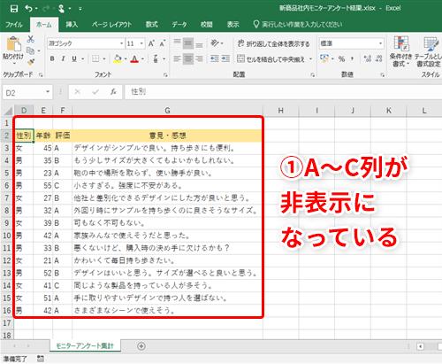 表示 エクセル 列 番号 Excelで特定の値が位置する行/列番号を取得するMATCH関数