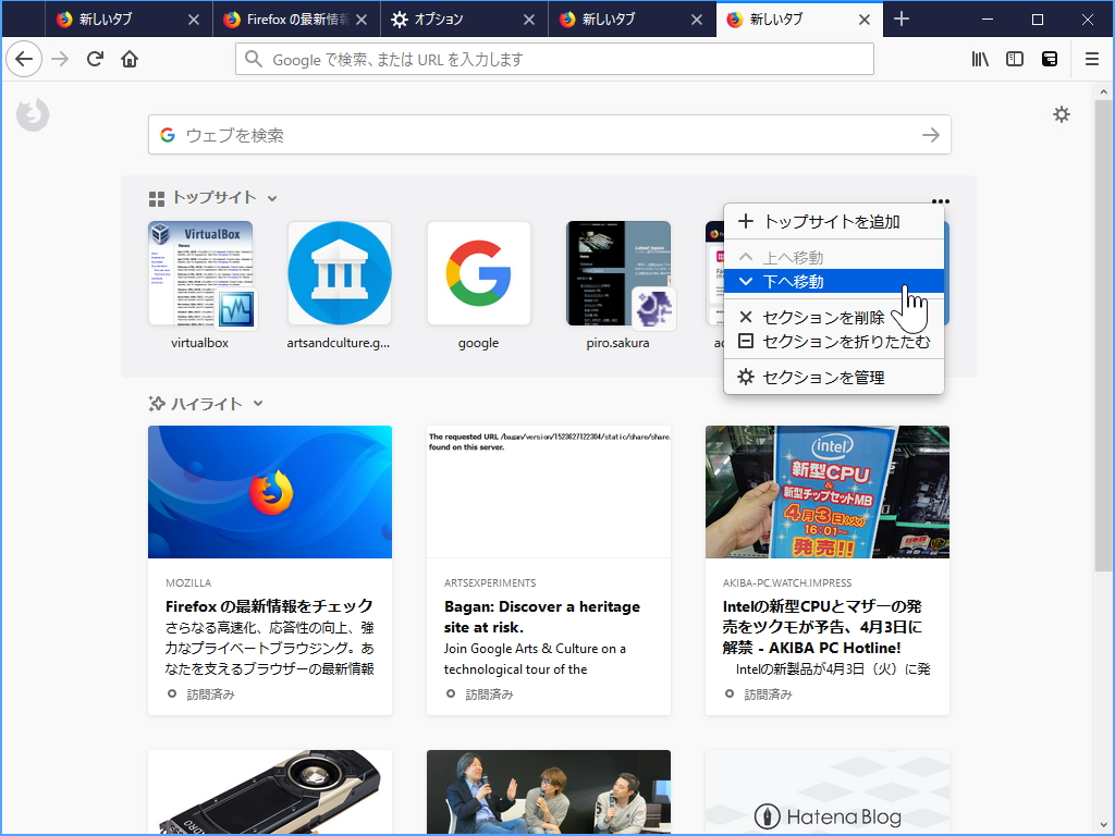 「Firefox 60」のホーム画面(about:home)