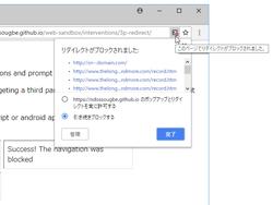 不審なサイトへ勝手に飛ばす広告をブロック ~「Google Chrome 68