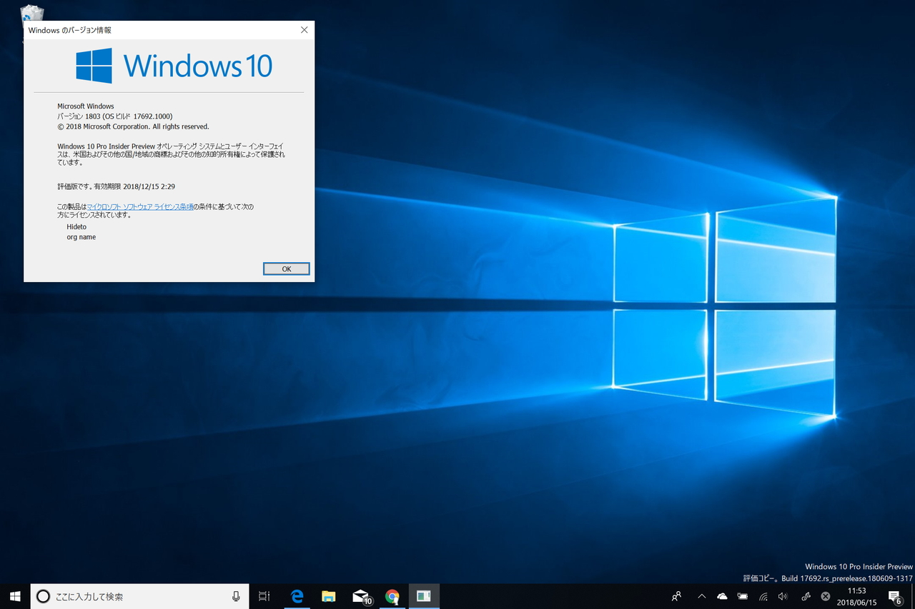 PC版「Windows 10 Insider Preview」Build 17692(RS5)