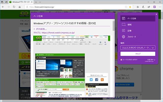 Webページのスクラップも簡単!「OneNote」で情報収集を効率化