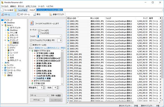 名 変更 できない ファイル