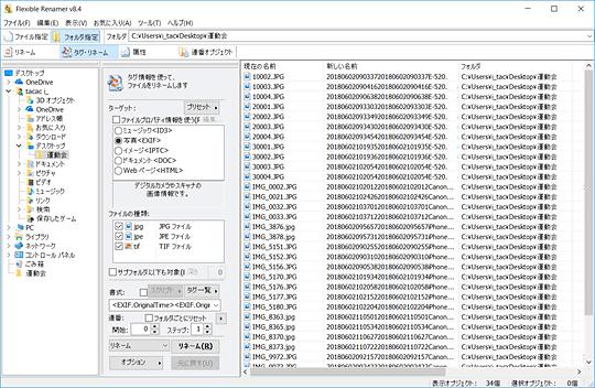 変更 一括 ファイル 連 番 名