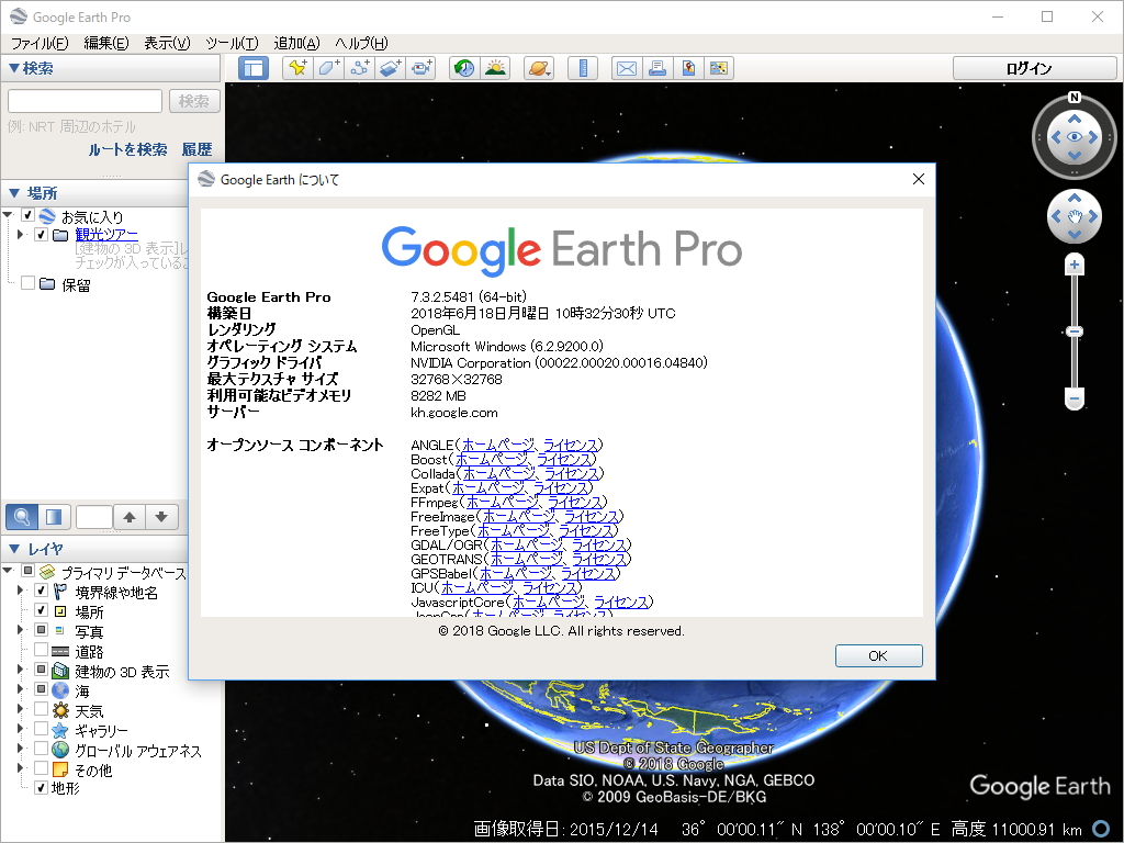 「Google Earth プロ」v7.3.2.5481