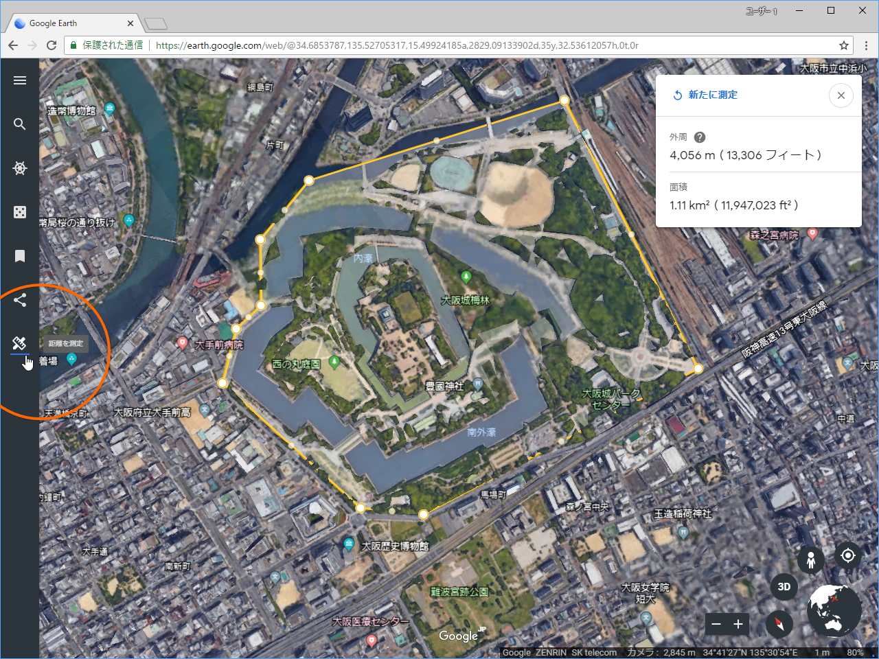 Google Chrome版「Google Earth」の測定ツール