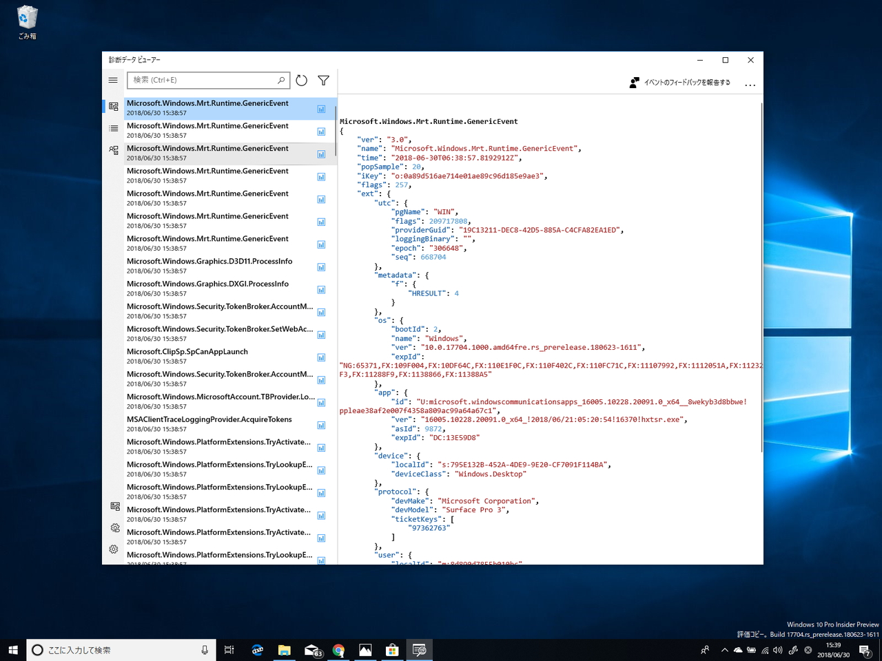 PC版「Windows 10 Insider Preview」Build 17704の「Diagnostic Data Viewer(診断データ ビューアー)」アプリ