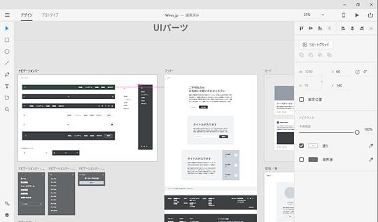Adobe、「Adobe XD CC」用の無償日本語ワイヤーフレームUIキット
