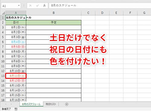 excel スケジュール表で祝日がわかるようにしたい エクセルで土日だけ
