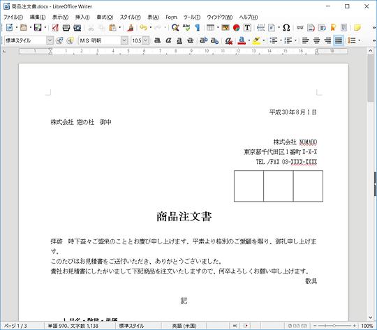 「Word」なしでワード文書を編集できる「LibreOffice」の無料 ...