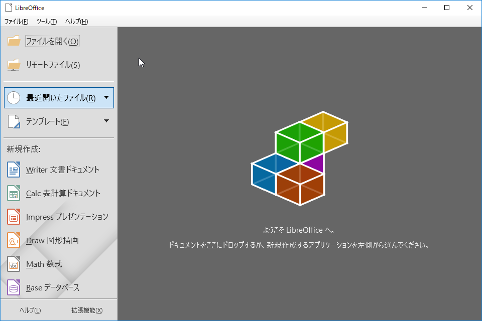 「LibreOffice 6.1」