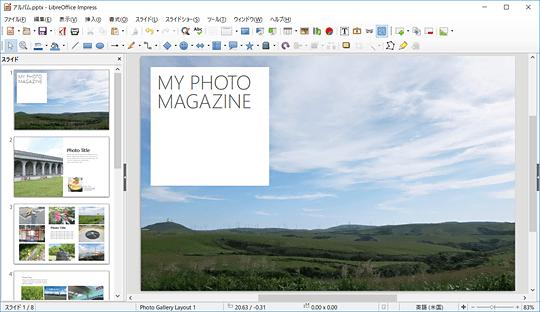 powerpoint なしでパワポ文書を編集できる libreoffice の無料
