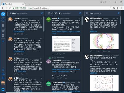 """Twitterの""""User Streams API""""が完全終了 ~それでもリアルタイム"""
