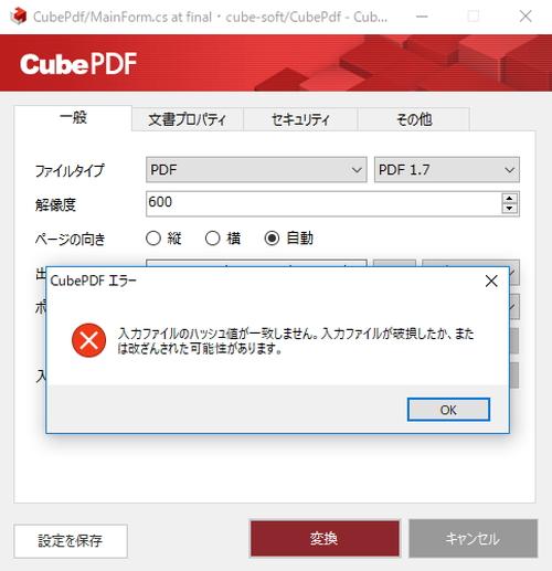 Ghostscript」の脆弱性、PDF仮想プリンター「CubePDF」にも影響