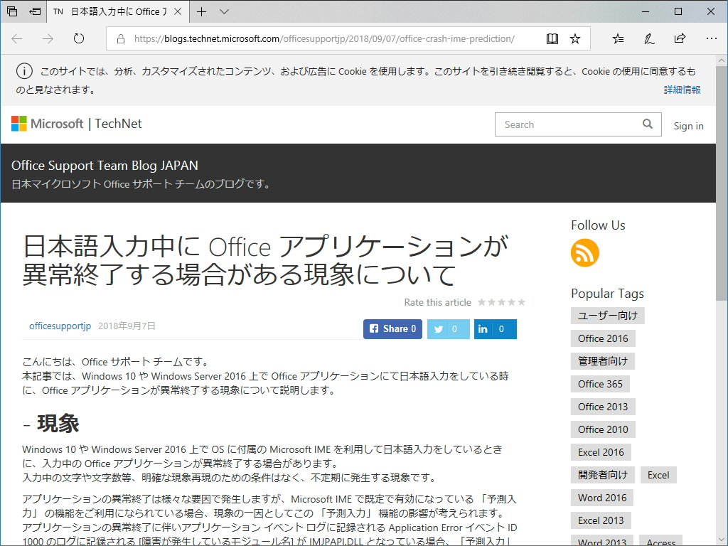 """Office Support Team Blog JAPAN"""