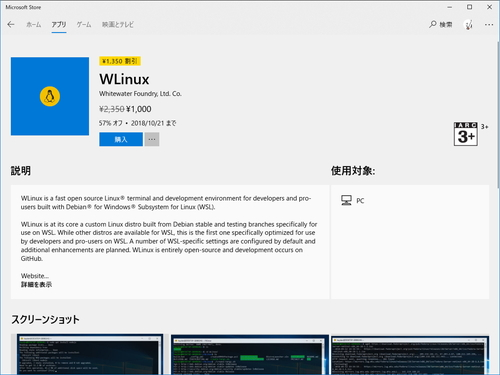"""Windows 10」の""""WSL""""に特化したLinuxディストロ「WLinux」を試す"""