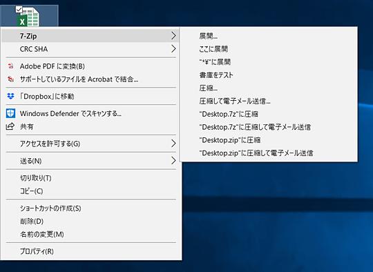 無料の解凍・圧縮ソフト「7-Zip」 ~ISO形式やVHD形式のイメージ