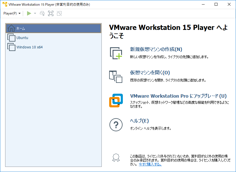 「VMware Workstation 15 Player」