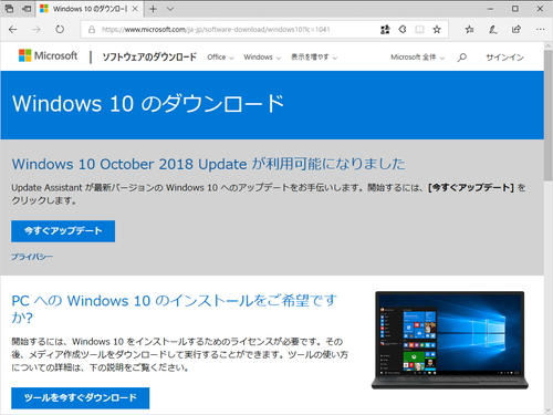 microsoft windows 10 october 2018 update の一般提供を開始 窓の杜