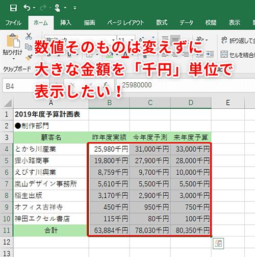千 単位 表示 円 エクセル