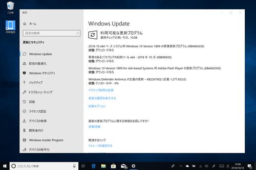 2018年4月度「Windows Update」の更新プログラ …