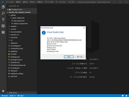 新しいファイルアイコンを導入した Visual Studio Code の9月更新が