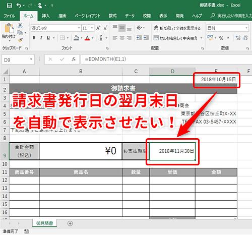 エクセル pdf 1 枚 に まとめる