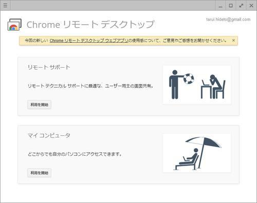 利用者:Chrome