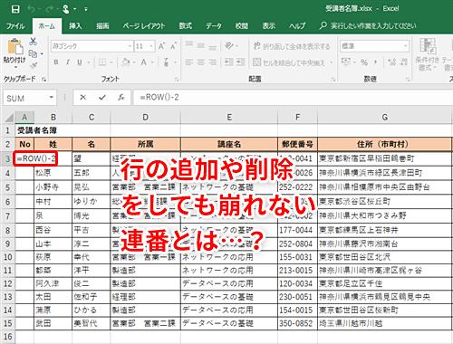 Excel 行を削除するたびに名簿の連番を振り直すのは面倒 エクセルで