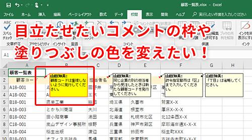 【Excel】コメントを付けすぎて重要な情報が埋もれてしまった!エクセルの表に付けたコメントをカラフルにして目立たせるテク