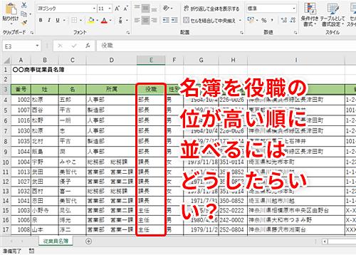 Excel】名簿を役職の偉い順に並べ替えたい!エクセルの表を自分で決め ...