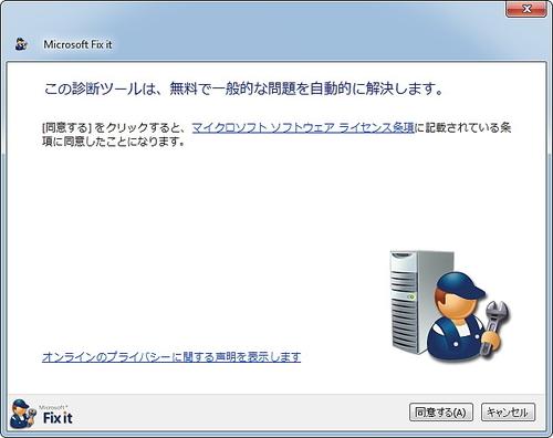 Download microsoft fix it 50688