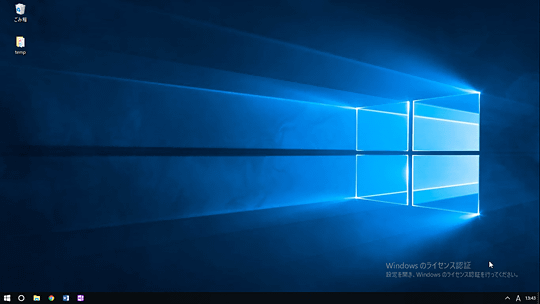 Windows 10 Proのライセンス認証問題は修正済み ~Microsoftが手動での解決法を案内