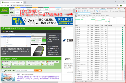 Chromeには3種類の「再読み込み」があるって知ってた? Webページ上の ...