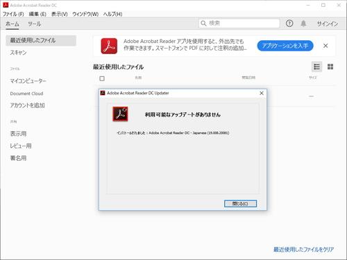 adobe acrobat dc acrobat reader dc の脆弱性を修正 windows版