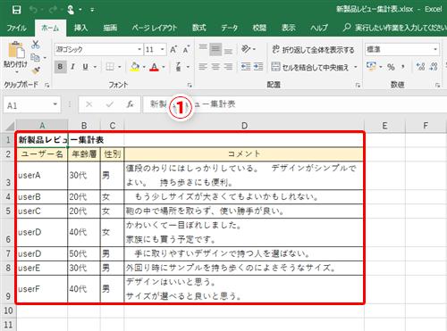 Excel スペースは検索できるけど改行はどうやって検索する エクセル