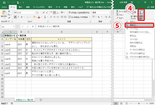 google 翻訳 pdf 文字 重なる