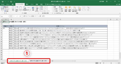 エクセル マクロ pdf 全シート