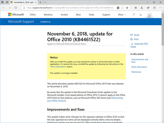 office 2010 向けの新元号対応パッチに不具合 公開が中止 窓の杜