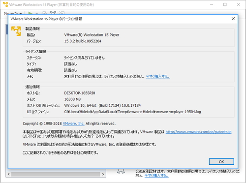VMware Workstation」「VMware Fusion」に脆弱性、修正版が公開