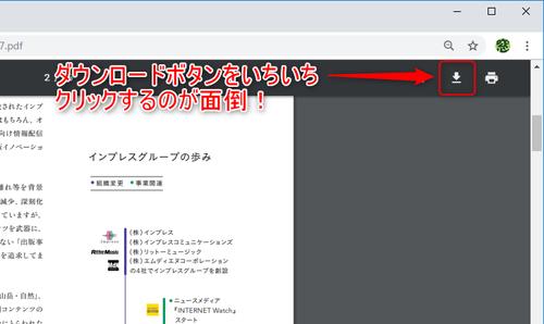 chrome pdf ダウンロードになる