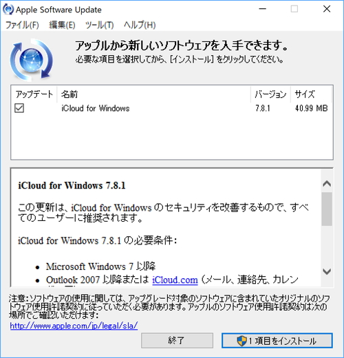 iCloud for Windows 7 8 1」を公開 ~「Windows 10 October 2018